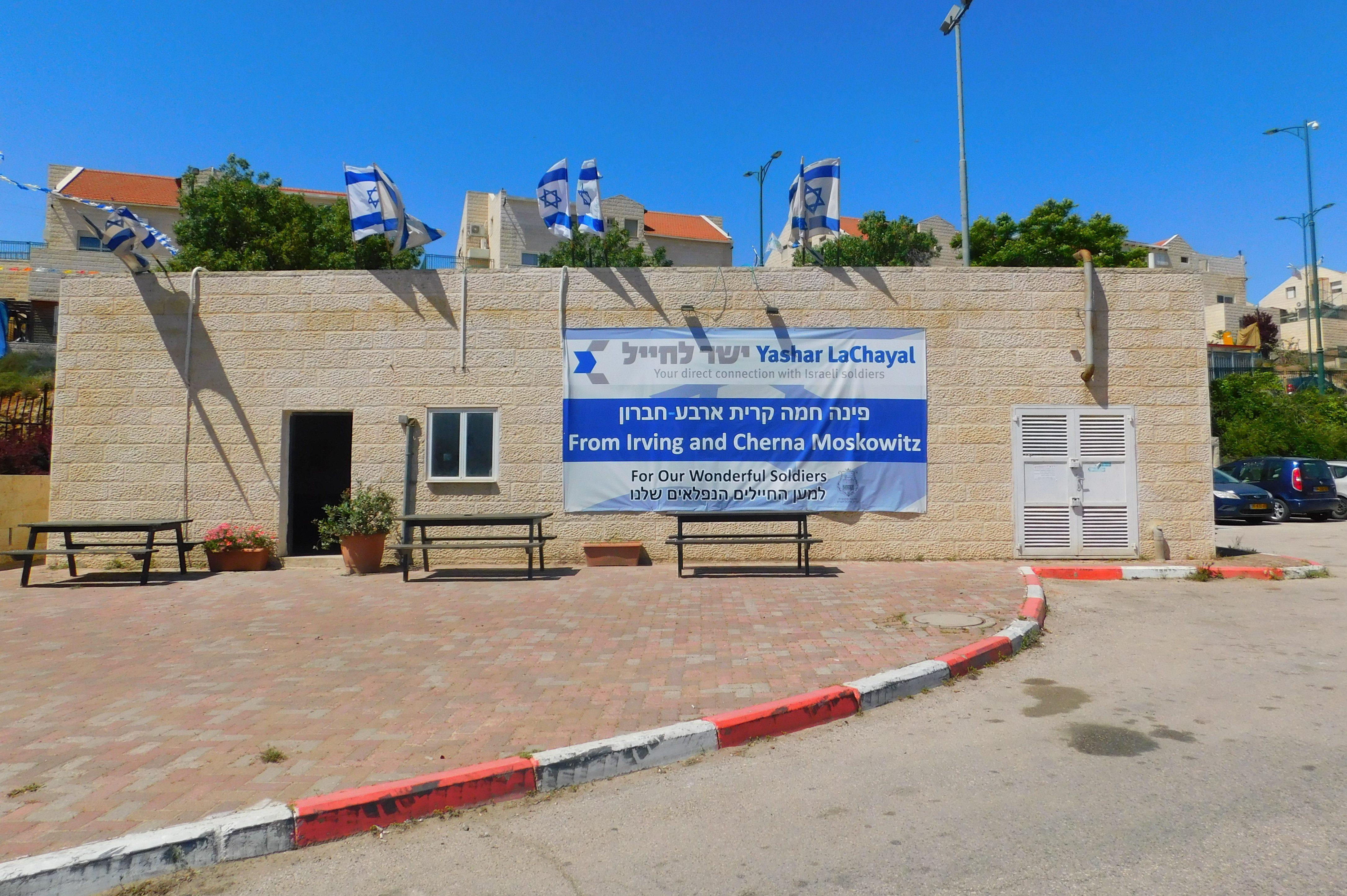 Warm Corner - Kiryat Arba Hebron